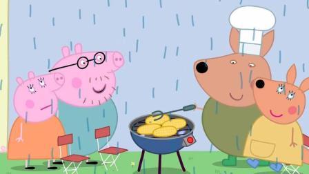 小猪佩奇: 猪爸爸正在户外烧烤的时候, 突然下雨了