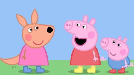 小猪佩奇: 袋鼠先生来佩奇家拜访, 而且它还会烤玉米