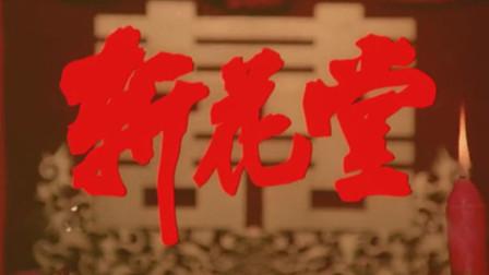 戏曲艺术片《斩花堂》完整版