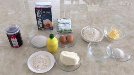 蛋糕烘焙教学视频教程 玫瑰花酿乳酪派的制作方法_高清_11pr0 武汉烘焙培训教