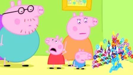 小猪佩奇巧克力奇趣蛋亲子游戏早教益智玩具视频