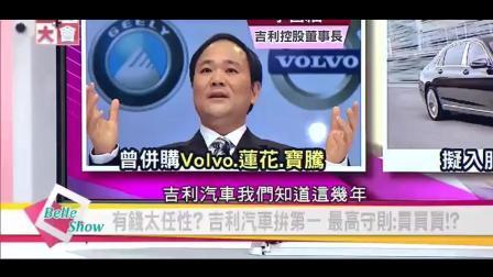 台湾节目: 吉利汽车准备收购奔驰母公司, 美女主持人感慨大陆企业能买下全世界!