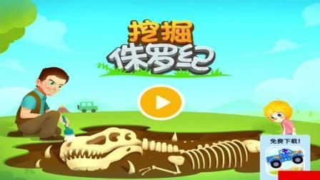 侏罗纪世界游戏挖掘恐龙化石 组装恐龙玩具车 火箭 笑笑小悠亲子过家家游戏