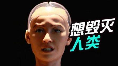 """10年内""""人工智能""""将全面统治人类, 成为地球上的""""精英阶级""""!"""