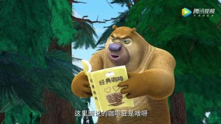熊出没: 熊二捡到一本书要跟上面学做咖啡 可是他能吗