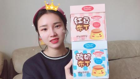 """试吃两款可爱的""""酸奶和红豆布丁"""", 包装很有意思, 吃着有点失望"""