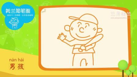 美兰简笔画之画人物 03 男孩简笔画教程,画男孩简笔画视频教