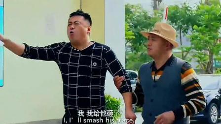 婚姻介绍所我给他砸了! 宋晓峰、赵四这段影视镜头太精彩了