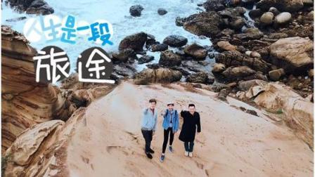 《旅行来秀》老友记之台湾跨年