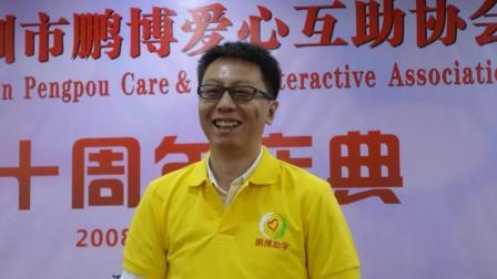 鹏博助学党支部王东升书记、 陈海涛副会长发言!