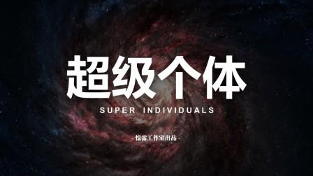 2017广州国际纪录片节十佳方案《超级个体》-汤惊雷