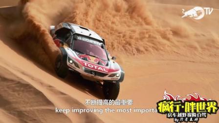 胖视界Dakar 2018: 走入达喀尔拉力赛背后的赛车改装与维修保障故事 Part 1