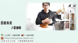 【小鱼吉他屋】越过山丘 杨宗纬 尤克里里ukulele弹唱教学
