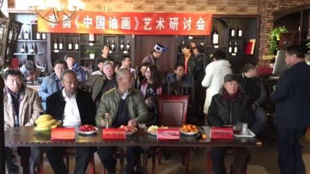 李勇《中国油画》艺术研讨会在京召开