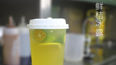 鲜桔冰露茶配方-奶茶店技术制作配方分享视频-奶茶人生
