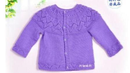 阿娴编织宝宝毛衣开衫紫晶叶子下集