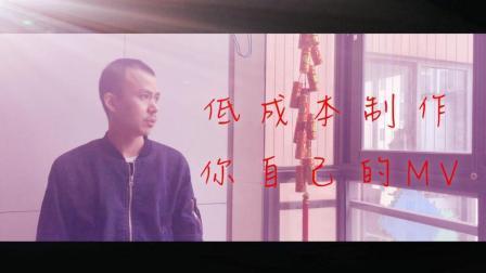 低成本制作音乐MV