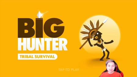 大狩猎Big Hunter-籽岷的新游戏直播体验视频