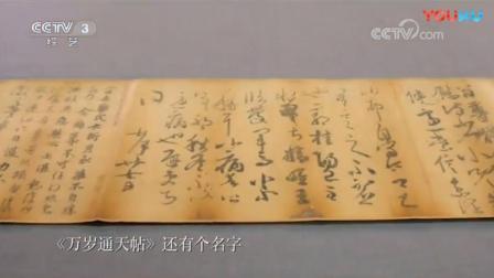 国家宝藏: 王羲之书法! 让后人膜拜, 唐代临摹作品, 宁静激动不已