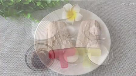 烘焙面包做法大全视频教程 红豆沙雪糕的制作方法vn0 君之烘焙视频教程全集