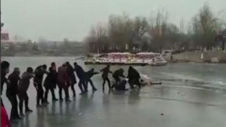 幼童掉进冰窟窿 十几人牵手救落水娃