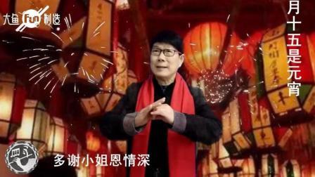 越剧王老虎抢亲《正月十五是元宵》
