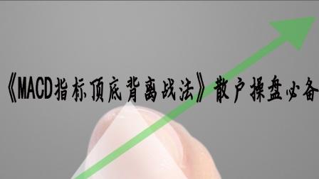 MACD指标顶底背离战法/MACD指标趋势转折信号识别技巧