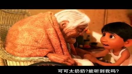 《寻梦环游记》里, 米格和曾祖母的最后合唱, 让人现场泪崩