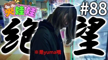 【6TV学日语看日本】教你如何用夹娃娃来把妹