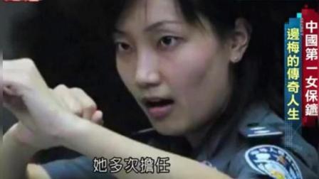 台媒: 中国第一女保镖, 边梅的传奇人生, 国安局唯一女保镖