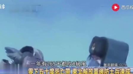 台湾节目: 惊讶! 大陆边防战士零下50度, 依然站岗放哨纹丝不动