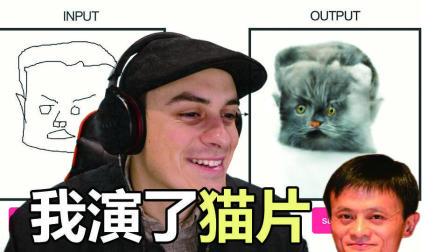【拂菻坊】我演了猫片