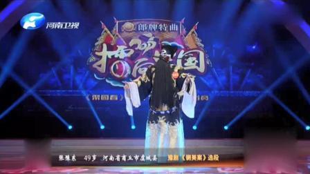 豫剧《铡美案》选段, 表演: 张豫东
