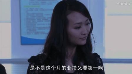 温柔的谎言: 售楼小姐王鸥靠肉体搞定大订单, 还在同事面前吹嘘