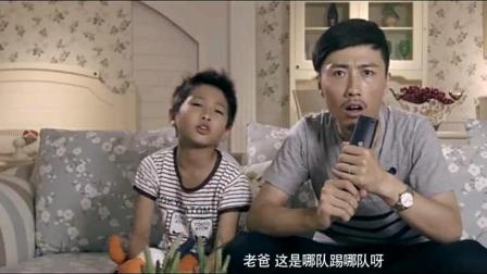小明来搞笑: 小学生陪老爸看世界杯, 竟然这样评价足球
