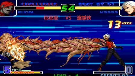 拳皇2005: K9999的蜈蚣手势不可挡, 强大的卢卡尔也被征服