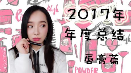 【敏子】2017年年度总结——唇膏篇
