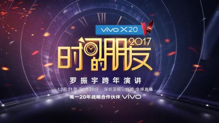 时间的朋友2017跨年演讲:中国式机会