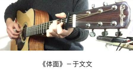[前任3]于文文《体面》吉他弹唱【7t吉他教室】