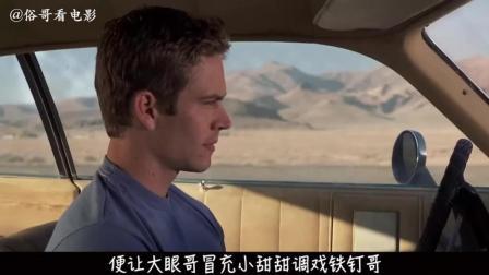 保罗沃克主演美国惊悚片《致命玩笑》