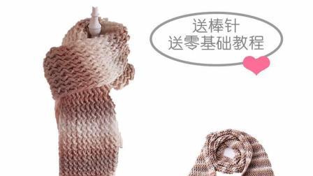 水波纹围巾编织教程-羊咩咩手工编织