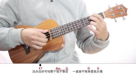 《说散就散》JC 袁娅维 尤克里里弹唱教学 前任3 电影 乔尼音乐 jonny 尤克里里