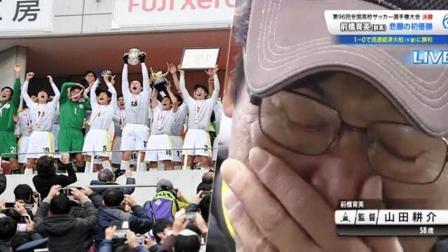 燃烧的青春! 日本高中足球大赛上演绝杀 老教练泪流满面