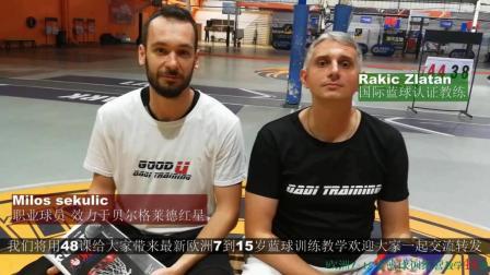 欧洲7-15岁篮球训练教学48课 第一课(上)