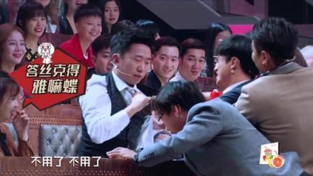 杨迪晋升为高级特工, 为了给好兄弟庆祝薛之谦钱枫故意这样整他