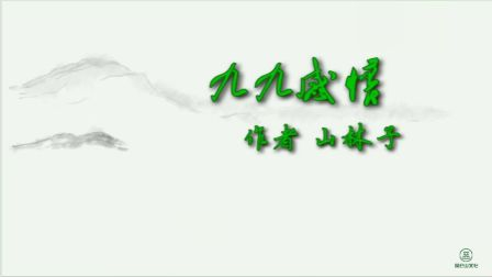 山林子自然智慧诗《九九感怀》超清视频