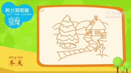 美兰简笔画之画风景 06 冬天的房子简笔画教程,如何画冬天的房子简笔画视频教
