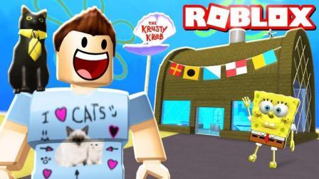 【Roblox蟹堡王逃生】海绵宝宝蟹黄堡秘方! 痞老板惊险之旅! 小格解说 乐高小游戏