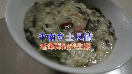 平南媳妇做了一锅干货巴马牌老谭海陆养生粥, 味甘, 清甜, 肉香