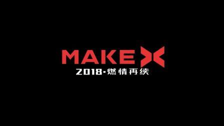 MakeX机器人挑战赛 17赛季回顾视频